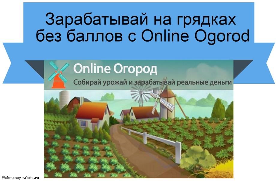 обзор Online Ogorod