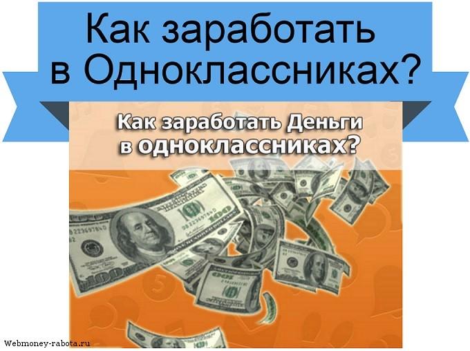 Как заработать в Одноклассниках