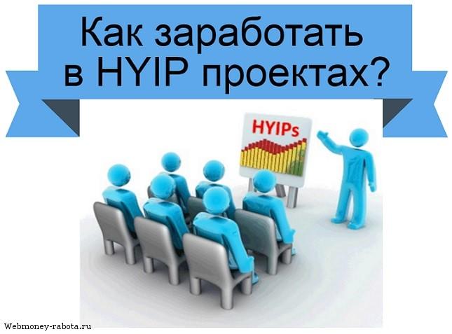 Как заработать в HYIP-проектах