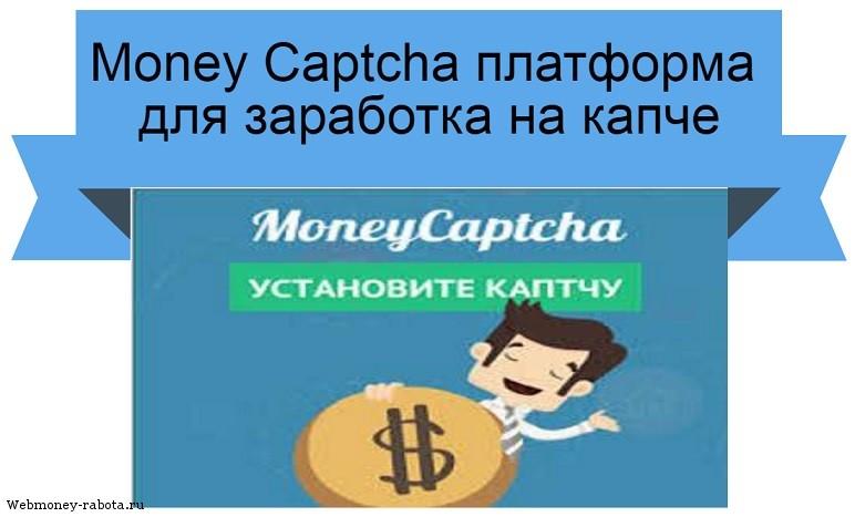 Money Captcha