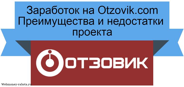 Заработок на Otzovik