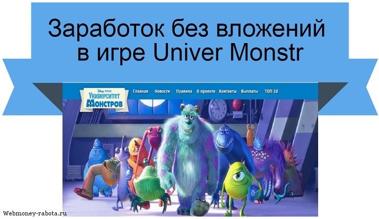 обзор Univer Monstr