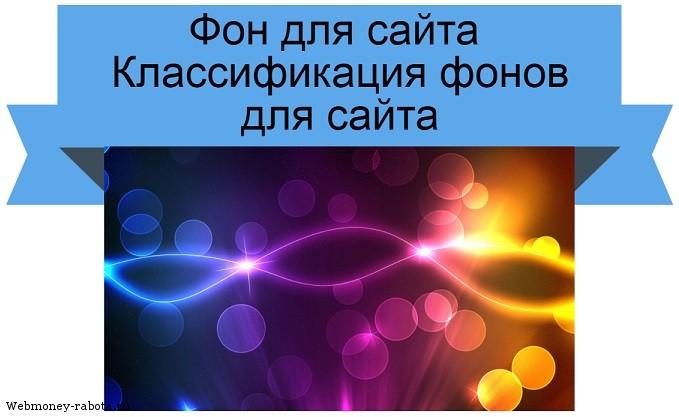 Фон для сайта