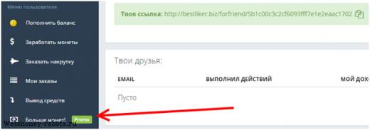 Накрутка лайков с БестЛайкер (сервис стал обманывать)