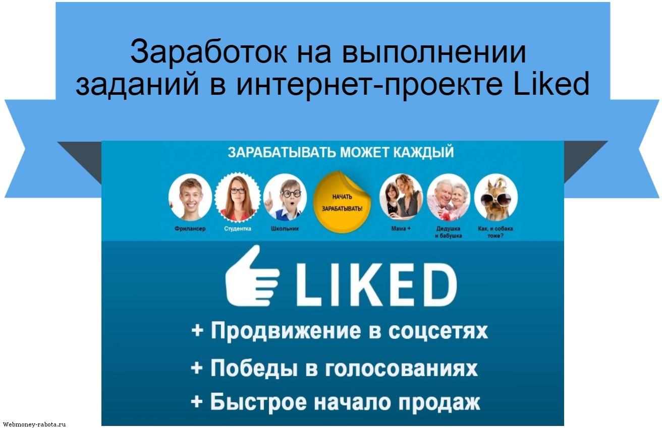 заработок на Liked