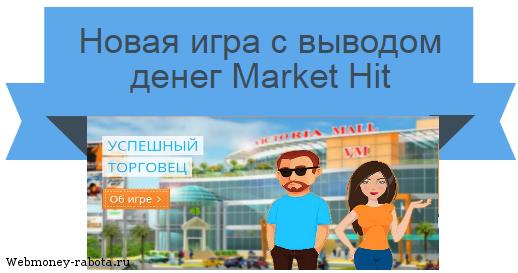Market Hit