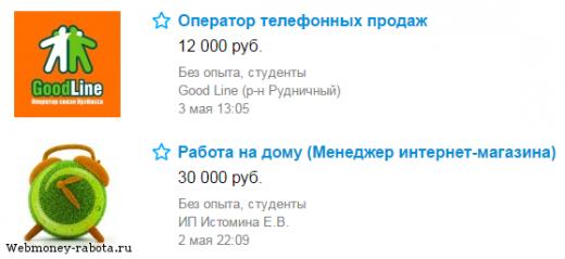 Доска объявлений ежедневной оплатой inurl board add html подать объявление по всей россии