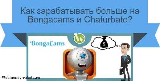 Bongacams и Chaturbate