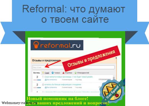 Reformal