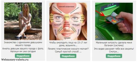 Витрины тизерных сетей – качественная реклама в интернете