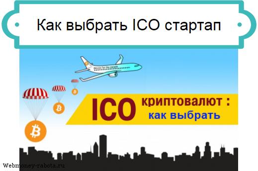 ICO стартап