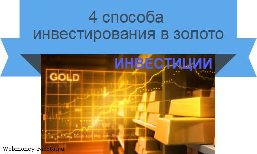 инвестиция в золото