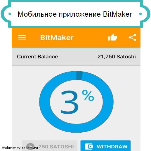 приложение BitMaker