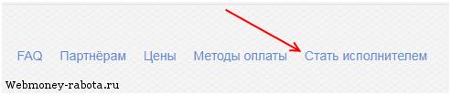 Крауд маркетинг и заработок на Zapostim