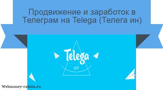 Telega (Телега ин)