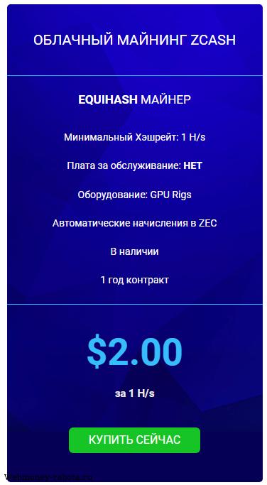 Самая конфиденциальная криптовалюта Zcash (ZEC)