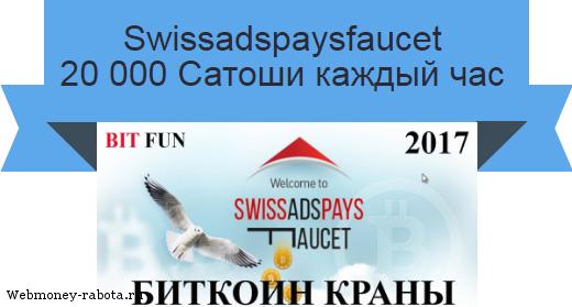Swissadspaysfaucet