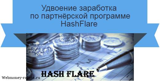 удвоить заработок HashFlare