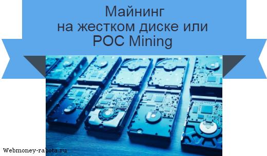 POC Mining