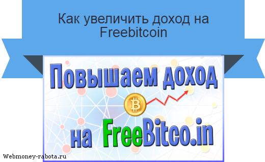 увеличить доход на Freebitcoin