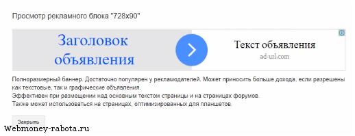 Руководство по заработку на сайте с Google Adsense