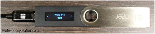 Аппаратный кошелек Ledger Nano S - обзор гаджета и настройка