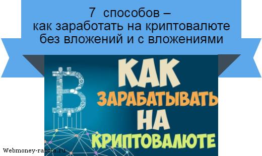 Заработать на криптовалюте без вложений бинарные опционы в какое время торговать