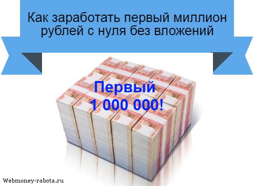 Заработать 20 рублей интернете