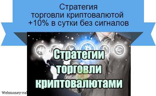 стратегия торговли криптовалютой
