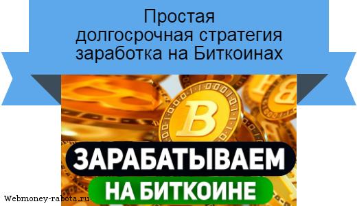 стратегия биткоин