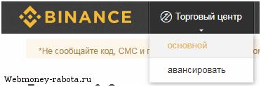 Зарубежная биржа криптовалют Binance (Бинанс)