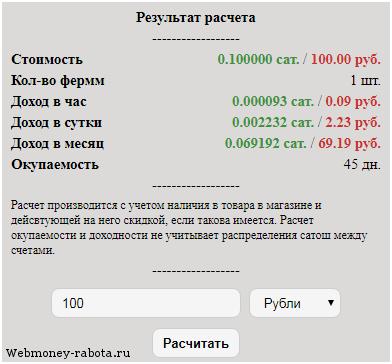 Игра с заработком криптовалюты без вложений - CriptoMoney