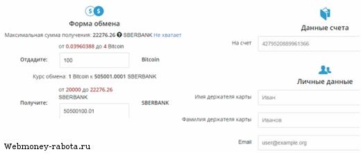 Куда потратить Биткоины, что можно купить за Bitcoin