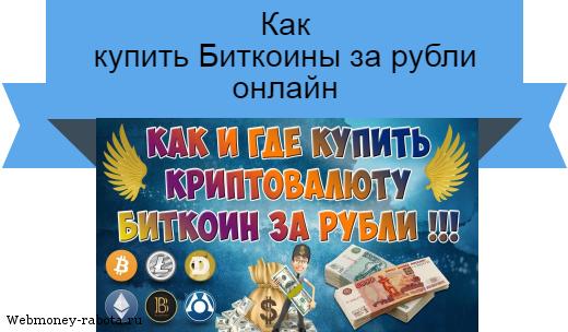 Биткоины за рубли онлайн