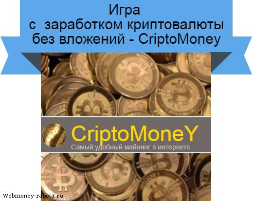 CriptoMoney