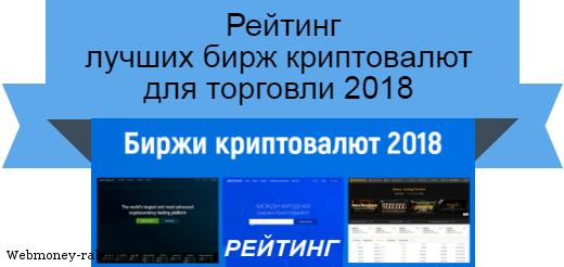 рейтинг бирж 2018