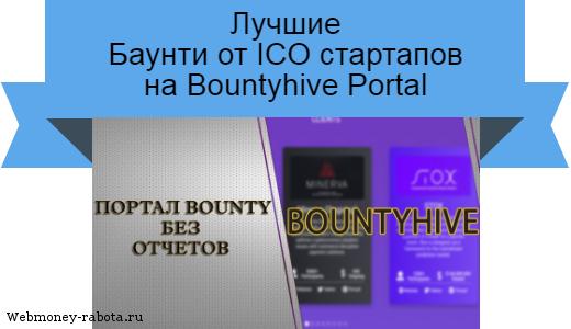 Bountyhive