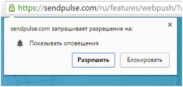 Дешевая реклама в Push уведомлениях на Megapush