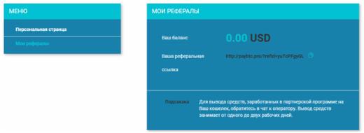 Обменник криптовалют с возможностью получить наличные в руки PayBTC
