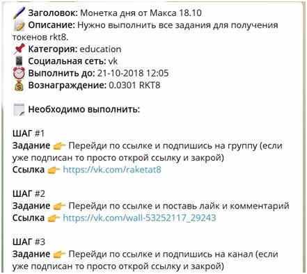 Raketa T8 – заработок токенов RKT8 через Телеграм бота