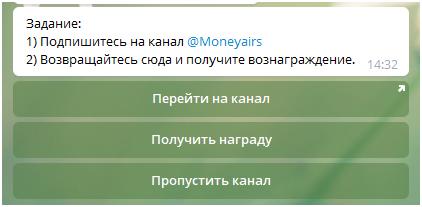 Боты для заработка в Телеграм по 100-300 рублей в день