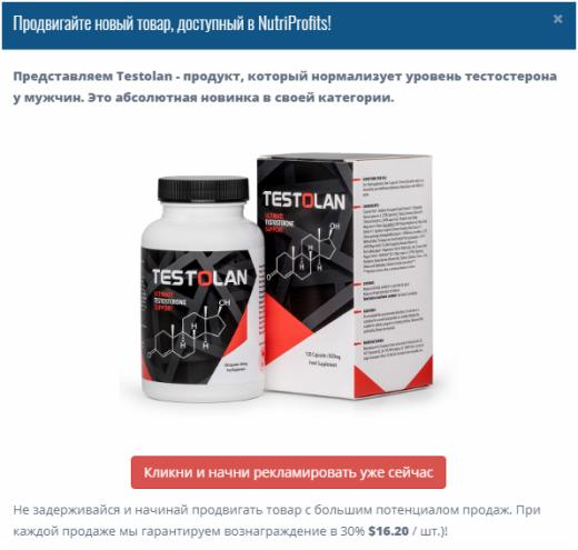Партнерская программа NutriProfits – медицинские препараты