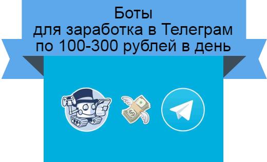 Боты для телеграм