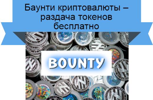 Баунти криптовалют
