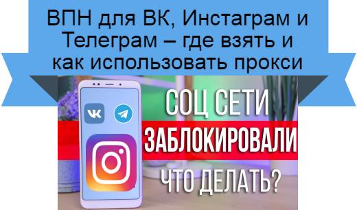 VPN для соцсетей