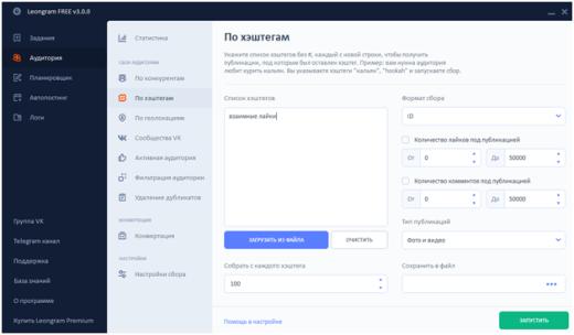 Как накрутить лайки Вконтакте и Инстаграме