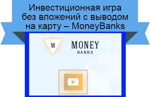 MoneyBanks