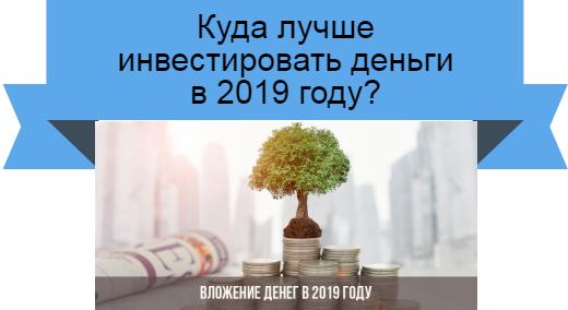 инвестиции в 2019