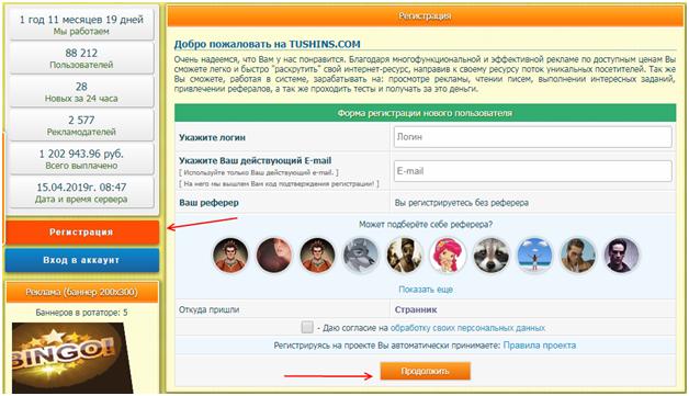 Заработок для новичков на Tushins – регистрация, инструкция, отзывы