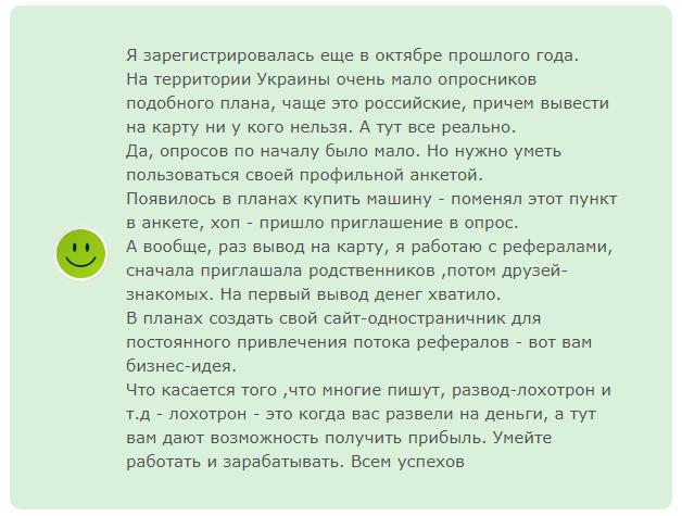 Платные опросы за деньги в Украине на Власна Думка